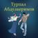 Мадина - Turpal Abdulkerimov