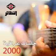 Jalsaat Iraqiya 2000 - Various Artists - Various Artists