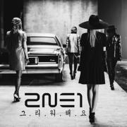 Missing You - 2NE1 - 2NE1