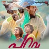Parava (Original Motion Picture Soundtrack)