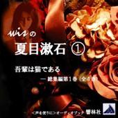 【朗読】wisの夏目漱石1「吾輩は猫である」(総集編)第1巻
