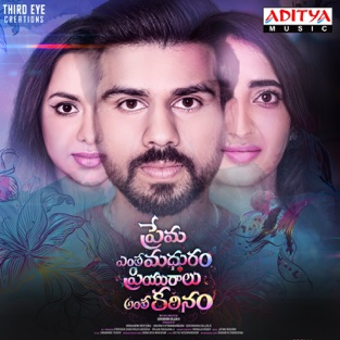 Prema Entha Madhuram Priyuralu Antha Katinam (Original Motion Picture Soundtrack) – EP – Jithin Roshan