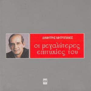 Dimitris Mitropanos - I Megaliteres Epitihies Tou