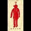 Kana Atamawo Yokushite Ageyou - Single ジャケット写真