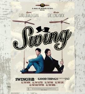SWING - 那邊見