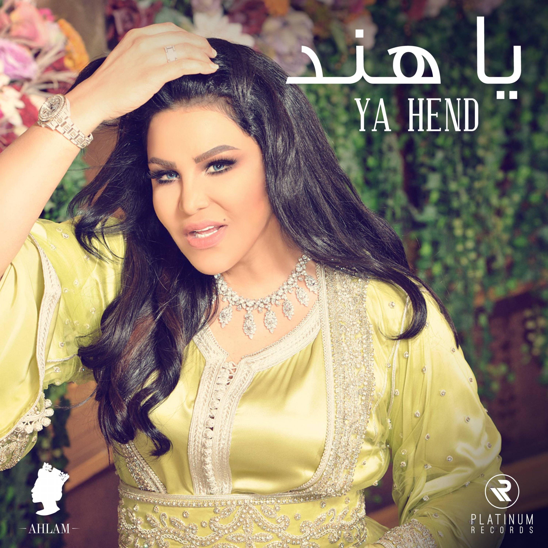 Ya Hend - Single