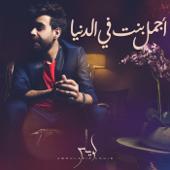 Ajmal Bent Fi El Denia - Abdulaziz Louis