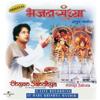 Bhajan Sandhya - A Live Recording At Hare Krishna Mandir