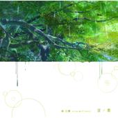 Rain Motohiro Hata - Motohiro Hata