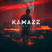 Падший ангел - Kamazz
