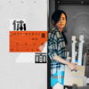 Kelly Yu - 體面 (電影《前任3:再見前任》插曲) artwork