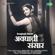 Je Ved Majala Lagale - Asha Bhosle & Sudhir Phadke