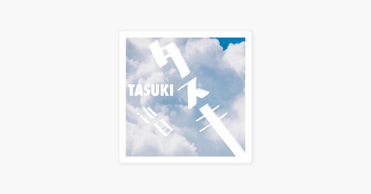 泣目の「TASUKI」