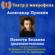 Alexander Pushkin - Povesti Belkina