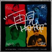 再見Hip-Hop (feat. 功夫胖 & 派克特)