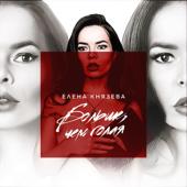 Серебряная - Elena Knyazeva