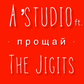 Прощай (feat. The Jigits)
