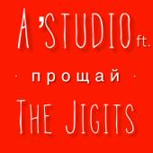 Прощай (feat. The Jigits) - A'Studio
