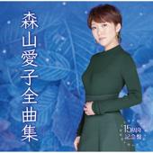Aiko Moriyama Zenkyokushu -15shuunen Kinenban-
