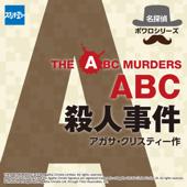 名探偵ポワロシリーズ「ABC殺人事件」下巻