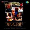 Anwar (Original Motion Picture Soundtrack)