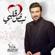 Nabd Qalby - Majid Almohandis