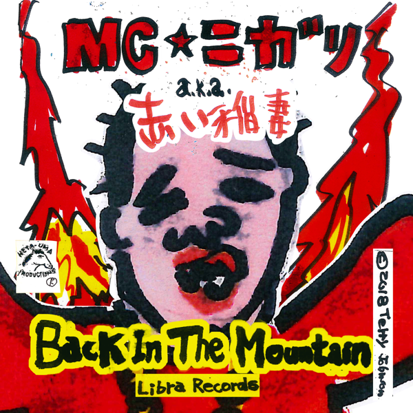 mc ニガリ a k a 赤い稲妻の back in the mountain single をapple