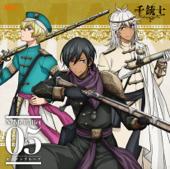 『千銃士』絶対高貴ソングシリーズ Noble Bullet 05 オスマングループ - EP