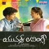 Kanthi Vegam From Yours Lovingly Single