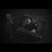 (一個男人) 一個女人 和浴室 - 古天樂 & 謝安琪