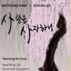 Yearning for Love - EP - Mikyoung Park & Soojin Lee