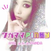 ワガママPINKY/AYA a.k.a PANDAジャケット画像
