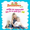 Zouzounia - Paizo  Tragoudo Me To Paidi Mou Album