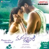 Manasuku Nachindi Original Motion Picture Soundtrack EP