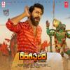 Rangasthalam (Original Motion Picture Soundtrack) - EP