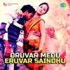 Oruvar Medu Eruvar Saindhu (Original Motion Picture Soundtrack) - EP