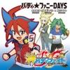 バディ☆ファニーDAYS (TVアニメ「フューチャーカード 神バディファイト」エンディング主題歌) - Single