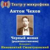 Антон Чехов: Черный монах (Pадиопостановка)