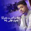 Bghit Ntir Yamma feat Rounee - Ihab Amir mp3