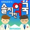 정현&윤중식의 솔직한 약국