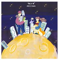 プチタウン - EP
