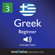 Innovative Language Learning, LLC - Learn Greek - Level 3: Beginner Greek: Volume 1: Lessons 1-25 (Unabridged)
