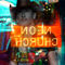 Neon Church - Tim McGraw musica