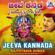 "Huttidare Kannada (From ""Aakasmika"") - Rajkumar"