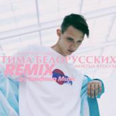 Мокрые кроссы (Remix by Kaufman Music) - Тима Белорусских