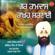 Diwali Di Raat - Bhai Sahib Bhai Joginder Singh Ji Riar