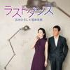 Last Dance / Ameno Wakaremichi - EP - Hiroshi Itsuki & Fuyumi Sakamoto
