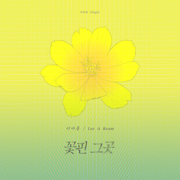 Bunch of Yellow - Lee Areum - Lee Areum