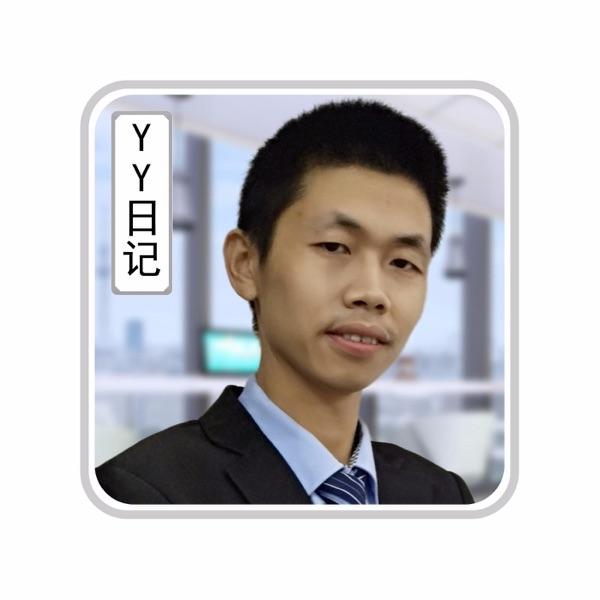 YY日记(原)