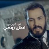 Atek Rohi - Nour Elzein